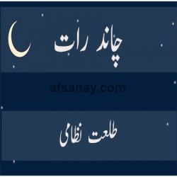 chaand raat Cover Photo