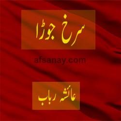 Surkh Jora Cover Photo