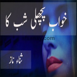 Khwab Pichli Shab Ka Cover Photo