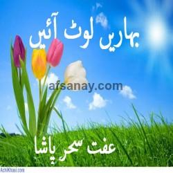 Baharein Lout Aeyein