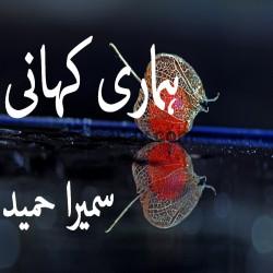 Hamari Kahani