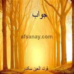 Jawab Cover Photo