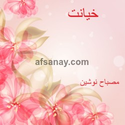 Khayant Cover Photo