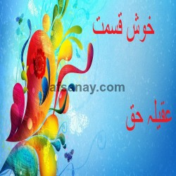 Khush Qismat Cover Photo